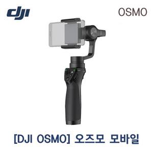 [DJI OSMO] 오즈모 모바일