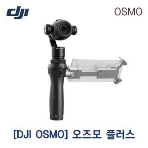 [DJI OSMO] 오즈모 플러스