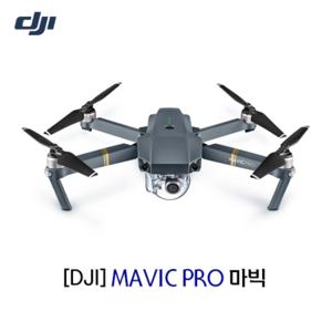 -예약판매- [DJI] MAVIC PRO 마빅/매빅 - 예약구매시 추가사은품+순차적발송