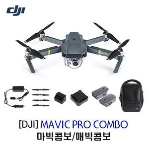-예약판매- [DJI] MAVIC PRO COMBO 마빅콤보/매빅콤보-예약구매시 추가사은품+순차적발송