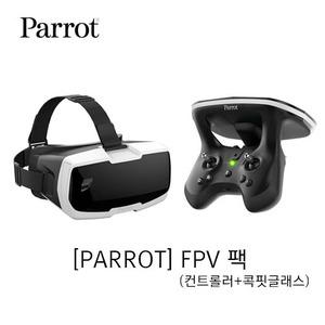 [PARROT] 패럿 FPV PACK (컨트롤러+콕핏글래스) -  FPV 팩